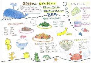 2016試食会3日目